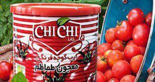 مرکز پخش رب گوجه