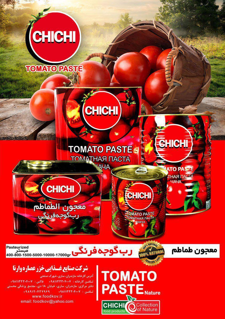 خرید رب گوجه حلبی چی چی لاس