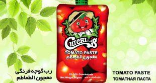رب گوجه پاکتی ارگانیک