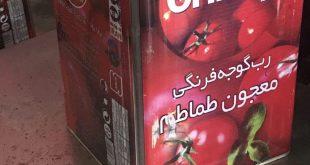 تولید رب گوجه حلبی ارگانیک
