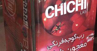 بسته بندی رب گوجه حلبی